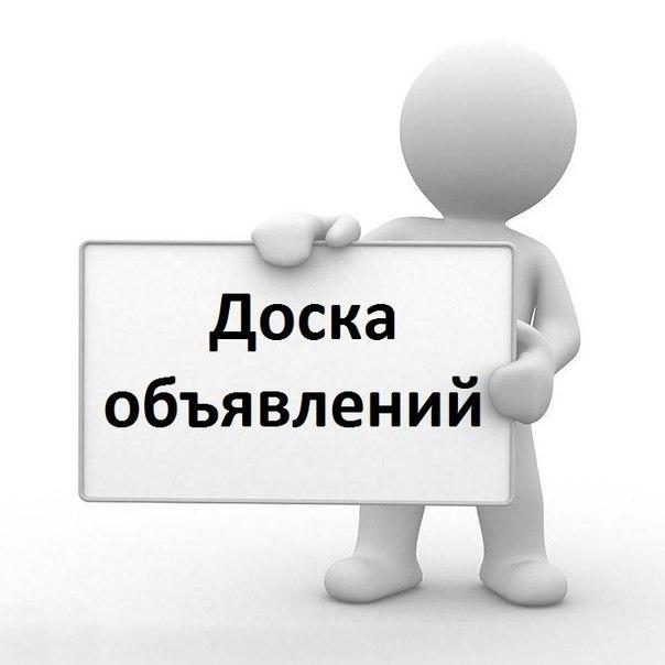 дать объявление на авито работа.ру в спб
